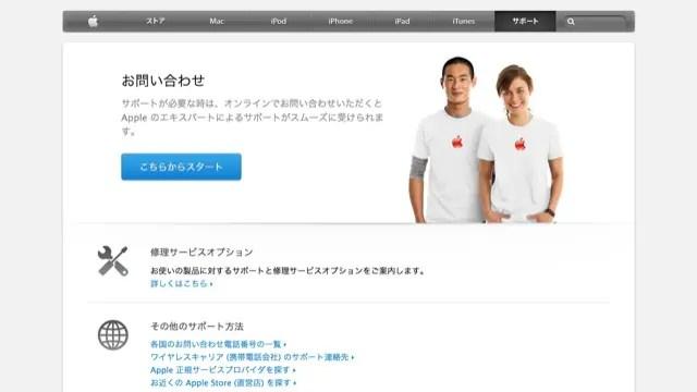 お問い合わせ  Apple サポート