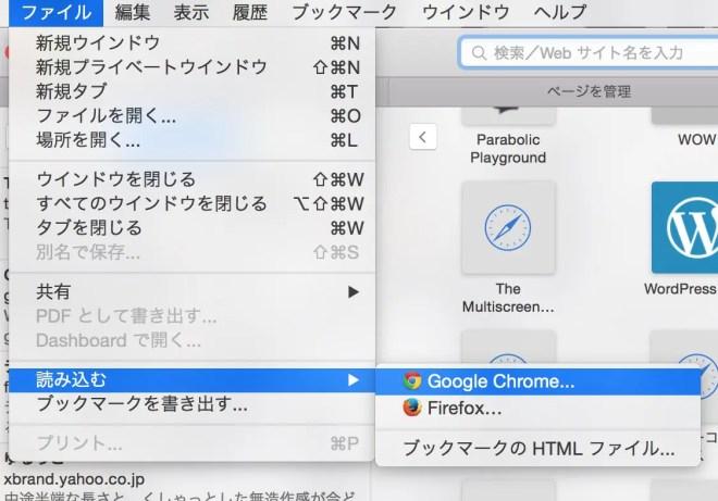 Google ChromeからSafariにブックマークと履歴を簡単に同期させる方法
