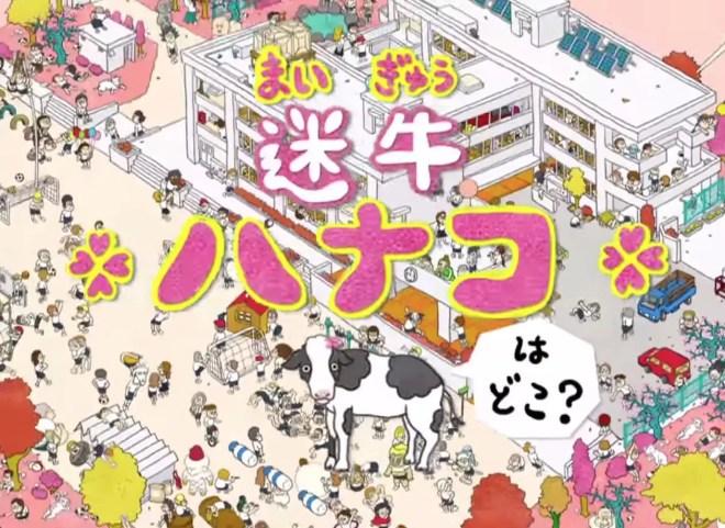 ミルクジャパン「迷牛ハナコはどこ?」 2