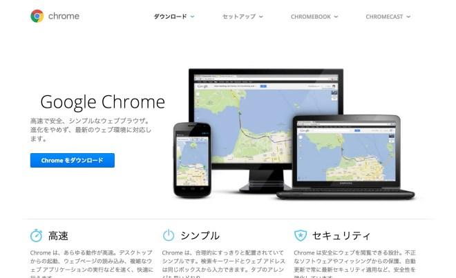 Chrome ブラウザ