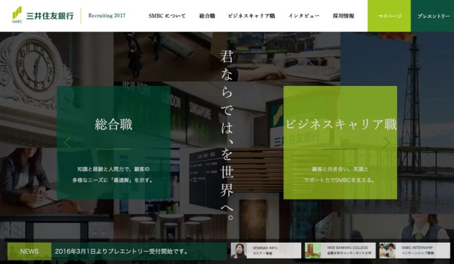 三井住友銀行 Recruiting 2017