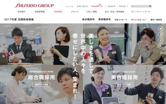 2017年度 定期採用情報   資生堂グループ企業情報サイト