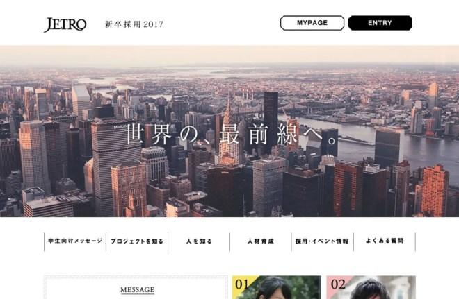 2017年度新卒採用サイト 採用サイト- ジェトロ   JETRO