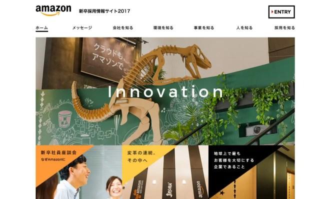 アマゾンジャパン新卒採用|Amazon.co.jp、AWS