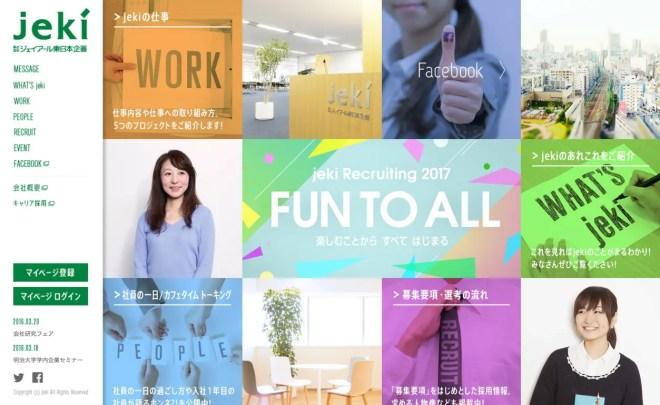 jeki RECRUITING 2017 FUN TO ALL|jeki(株)ジェイアール東日本企画