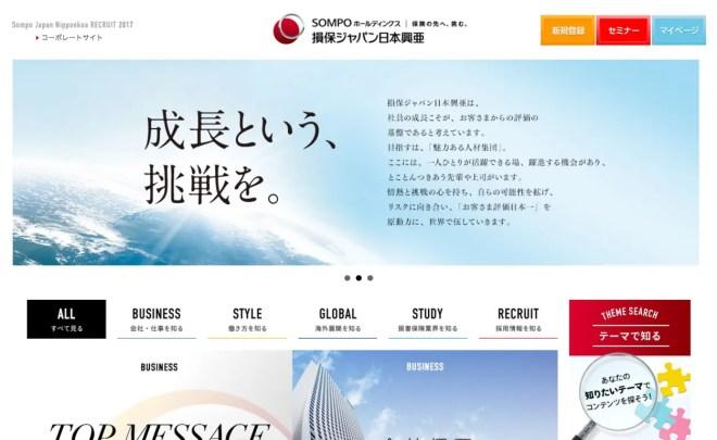 新卒採用   損保ジャパン日本興亜