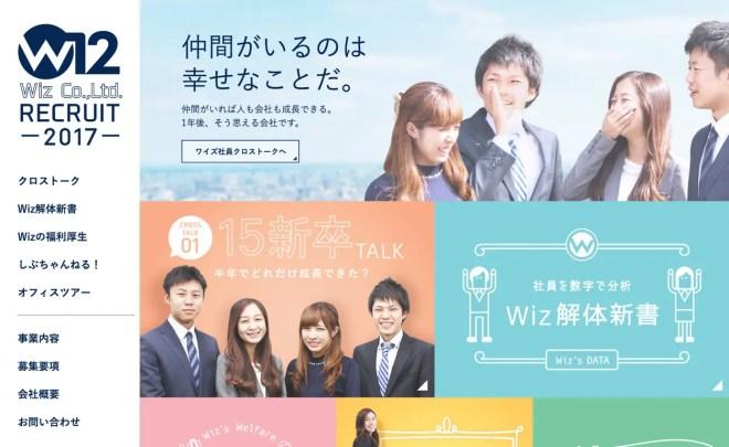 株式会社Wiz(ワイズ)2017年度新卒Web採用サイト