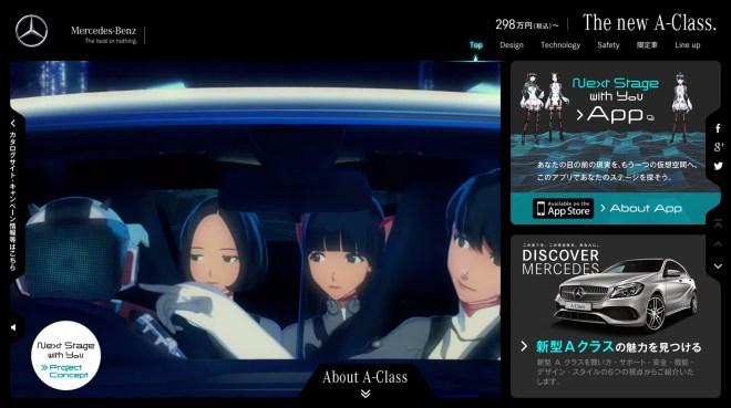 The new A Class. メルセデス・ベンツ日本