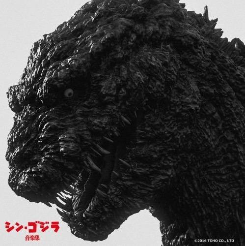 鷺巣詩郎 / シン・ゴジラ 音楽集