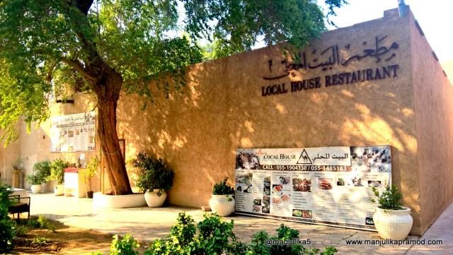 Local House Restaurant-Dubai-Bastakiya, Dubai, Local House Restaurant