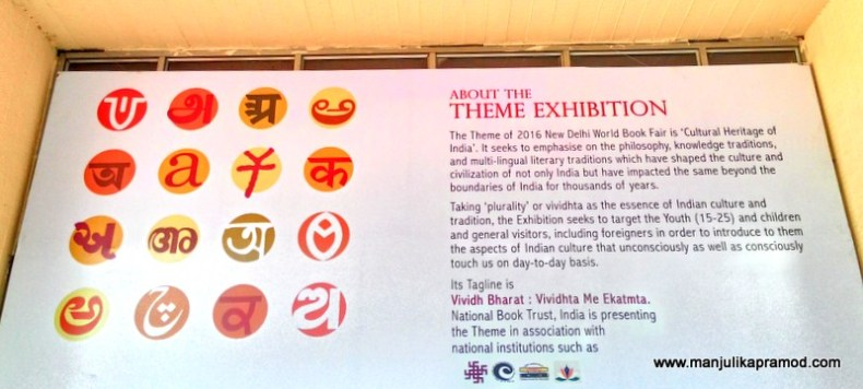 The Theme Pavilion is situated at Hall No. 7. The aim is to emphasize on the philosophy, knowledge, traditions and multi-lingual cultural practices which have shaped our country. This zone displays more than 800 books on different genres like Indian art, culture, music, etc in 16 languages.
