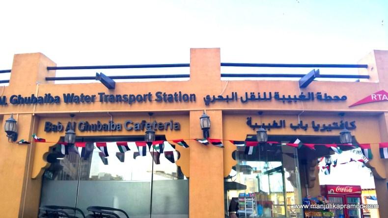 Al Ghubaiba Water Transport Station, What to do in Dubai, Creekside
