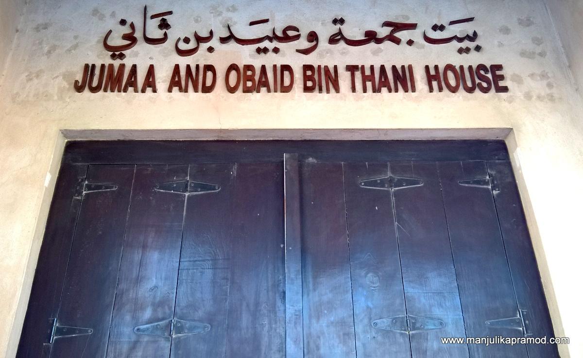 Jumma and Obaid bin Thani House