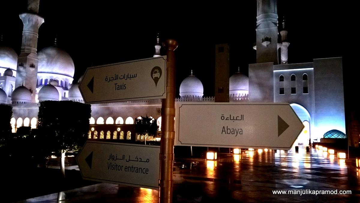 Abu dhabi, Mosque, Things to do in Abu Dhabi