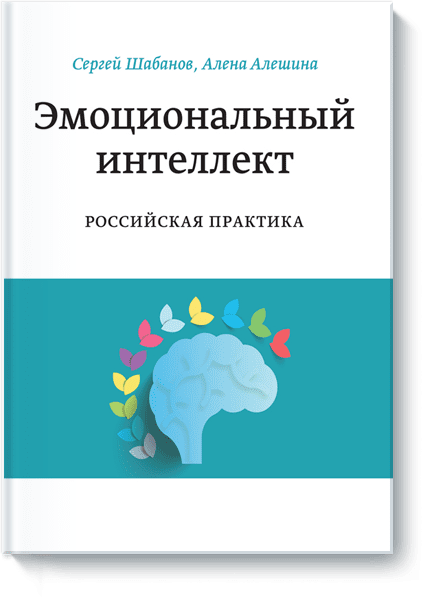 Эмоциональный интеллект. Российская практика (Сергей ...