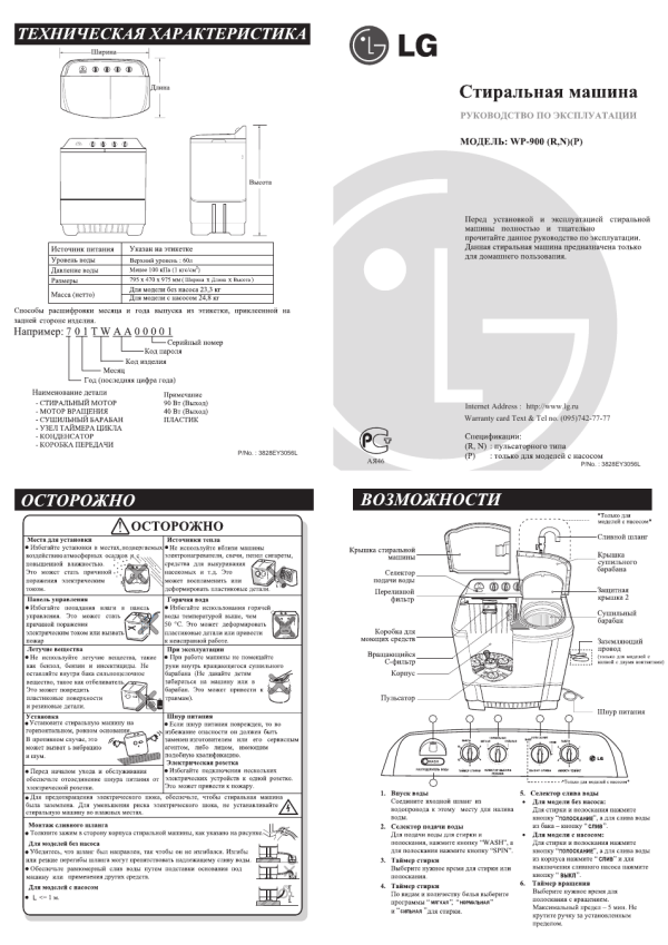 LG WP-900 User Manual | 2 pages | Also for: WP-900RP