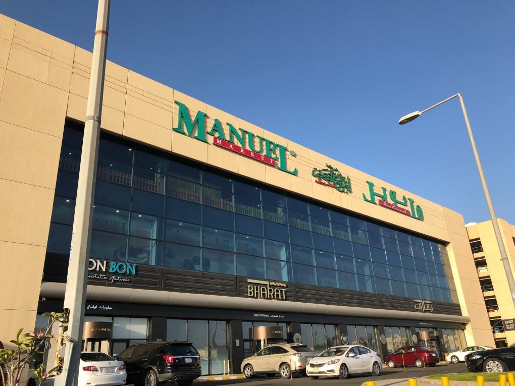 Manuel Market- Stars Avenue مانويل ماركت
