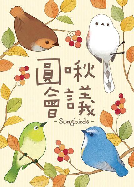 SongBirds 圓啾會議