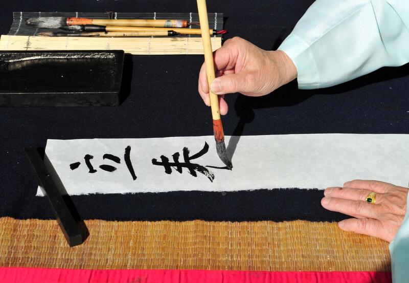 Korean Calligraphy RF