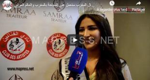 ملكات جمال المغرب سنعمل على السياحة بالمغرب والعالم العربي