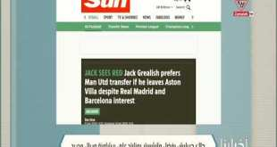 جاك جريلشين يفضل مانشتر يونايتد على برشلونة وريال مدريد – أخبارنا