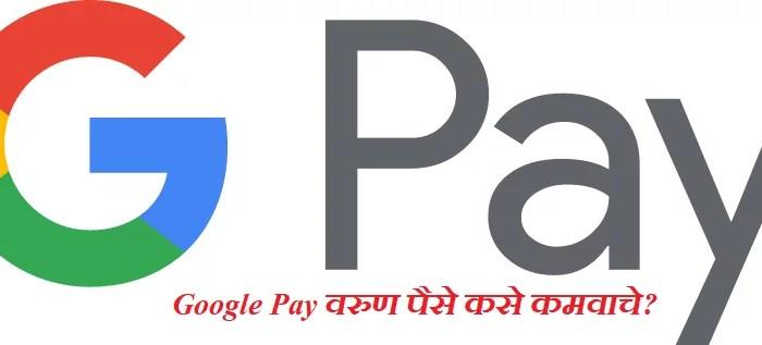 Google Pay वरुण पैसे कसे कमवाचे? सर्व माहिती मराठी मध्ये