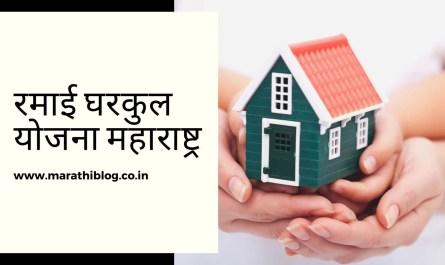 रमाई घरकुल योजना महाराष्ट्र