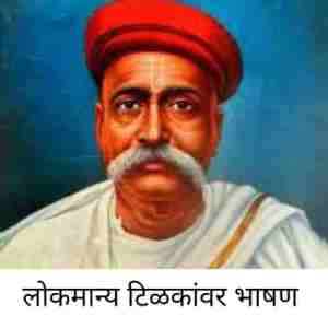 Lokmanya Tilak Speech in Marathi