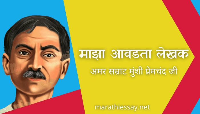 माझा आवडता लेखक मराठी निबंध Essay on My Favorite Writer in Marathi