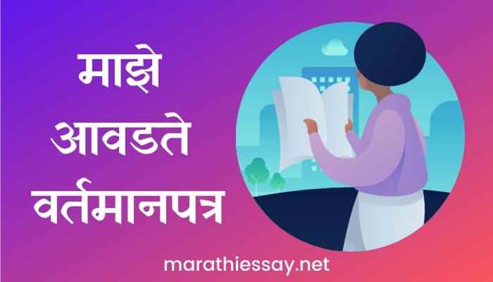 माझे आवडते वर्तमानपत्र मराठी निबंध Essay on My Favourite Newspaper in Marathi