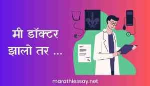 मी डॉक्टर झालो तर… मराठी निबंध Essay on if I were Doctor in Marathi