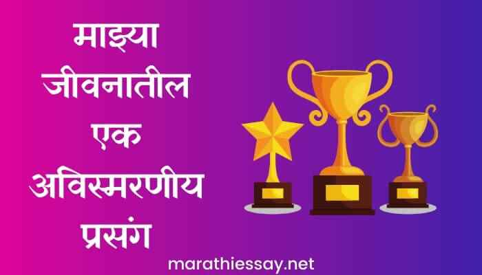 माझ्या जीवनातील एक अविस्मरणीय प्रसंग मराठी निबंध Essay on the Unforgettable Day in My Life in Marathi