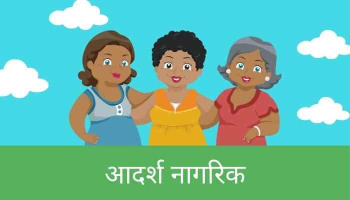 आदर्श नागरिक मराठी निबंध An Ideal Citizen Essay in Marathi