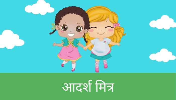 आदर्श मित्र मराठी निबंध An Ideal Friend Essay in Marathi
