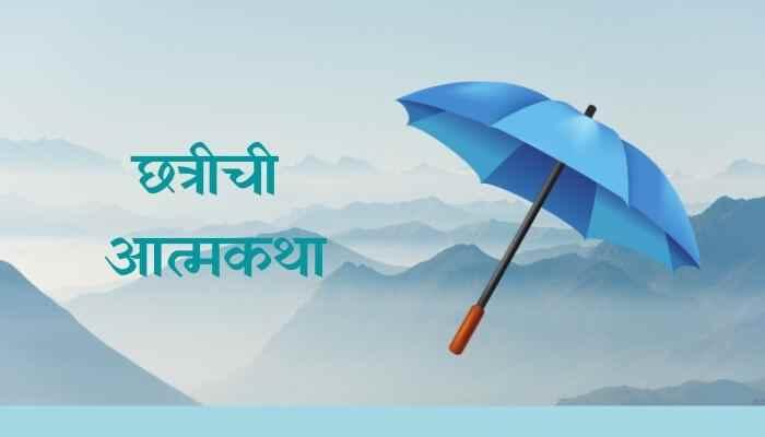 छत्रीची आत्मकथा मराठी निबंध Autobiography of an Umbrella Essay in Marathi