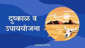 दुष्काळ व उपाययोजना मराठी निबंध Drought and Remedies Marathi Essay