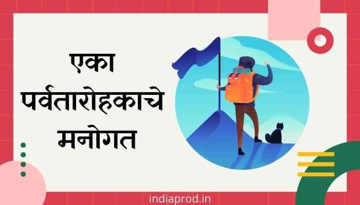 एका पर्वतारोहकाचे मनोगत मराठी निबंध Eka Parvatarohakache Manogat Marathi Essay