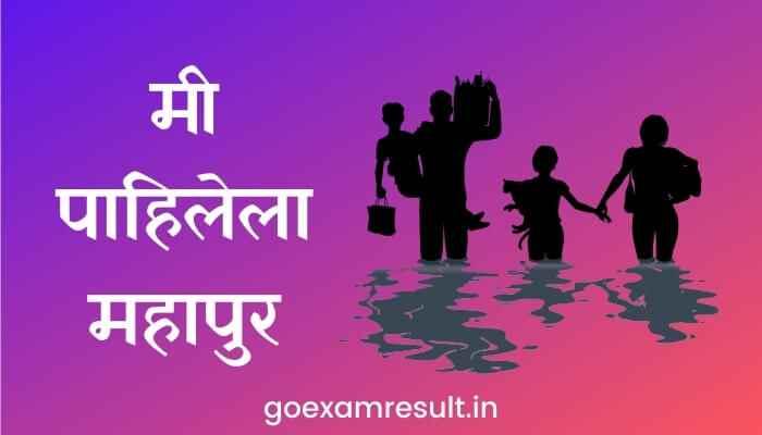 मी पाहिलेला महापुर मराठी निबंध Essay on Flood in Marathi