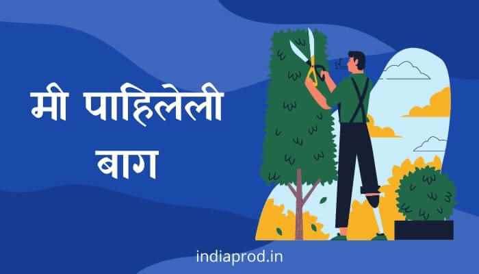 मी पाहिलेली बाग मराठी निबंध Essay on Garden in Marathi