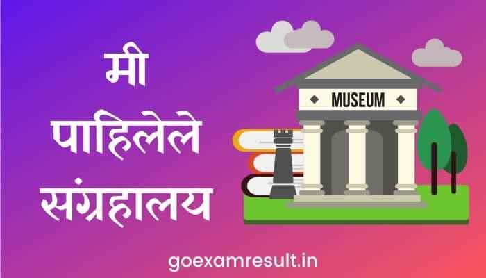 मी पाहिलेले संग्रहालय मराठी निबंध Essay on Museum in Marathi