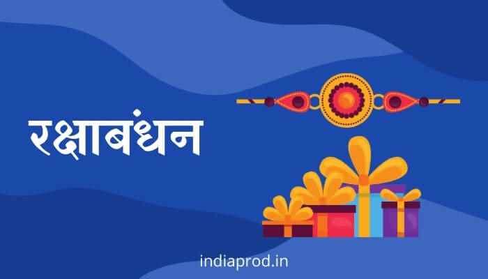 रक्षाबंधन मराठी निबंध Essay on Raksha Bandhan in Marathi
