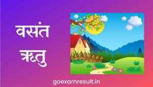 वसंत ऋतु मराठी निबंध Essay on Spring season in Marathi
