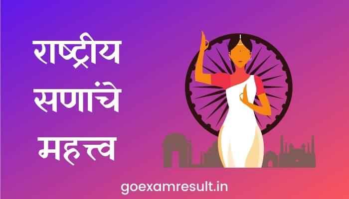 राष्ट्रीय सणांचे महत्त्व मराठी निबंध Importance of National Festivals Marathi Essay