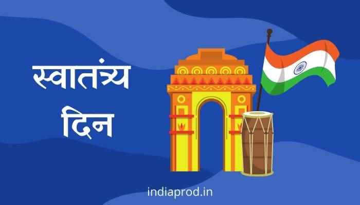 15 ऑगस्ट किंवा स्वातंत्र्य दिन मराठी निबंध Independence Day Marathi Essay