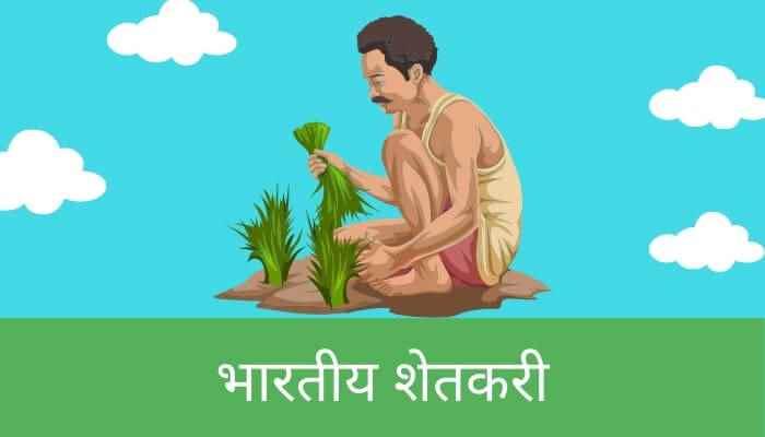भारतीय शेतकरी मराठी निबंध Indian Farmer Essay in Marathi