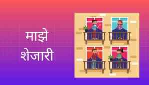 माझे शेजारी मराठी निबंध My Neighbour Essay in Marathi