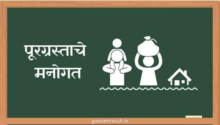 पूरग्रस्ताचे मनोगत मराठी निबंध Purgrastache Manogat Marathi Essay