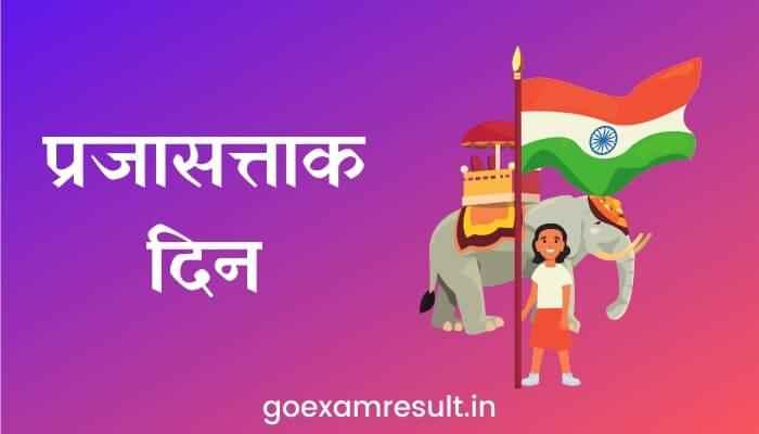 प्रजासत्ताक दिन किंवा 26 जानेवारी मराठी निबंध Republic Day Marathi Essay