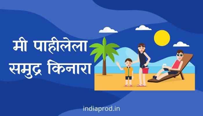 मी पाहीलेला समुद्र किनारा मराठी निबंध Samudra Kinara Marathi Essay