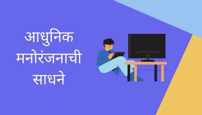 आधुनिक मनोरंजनाची साधने मराठी निबंध Adhunik Manoranjanachi Sadhane Marathi Essay